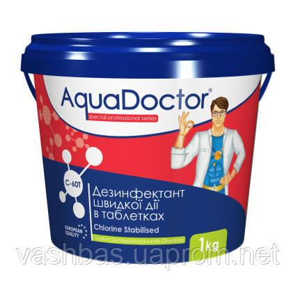 Хлор C-60T 1 кг. в таблетках, средство быстрого действия для дезинфекции воды. Химия для бассейна AquaDoctor