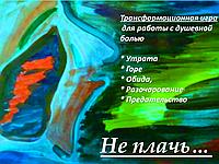 """Психологическая трансформационная игра """"Не плачь"""". Анастасия Колендо-Смирнова."""