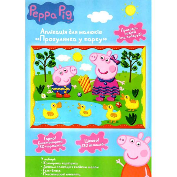Аплікація для малюків «Прогулянка у парку». Ігровий набір ТМ «Peppa Pig».