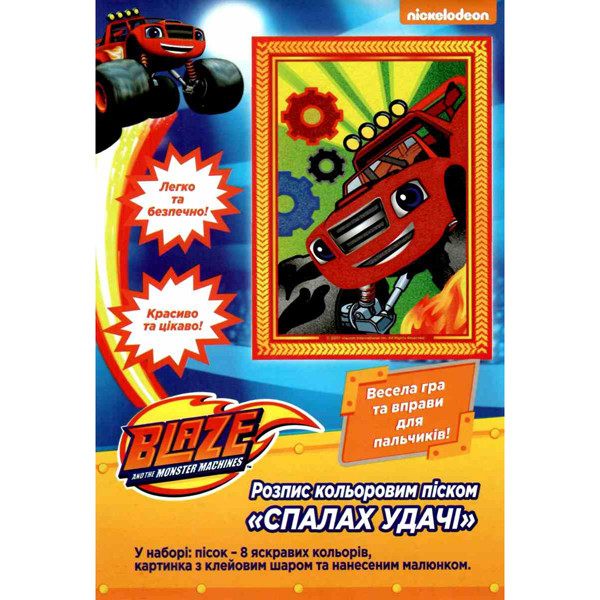 Розпис кольоровим піском «Спахах удачі». Ігровий набір ТМ «Blaze and the Monster Machines»
