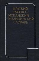 Касатикова, Л. А. ; Чурилов, Е. М.  Краткий русско-испанский медицинский словарь