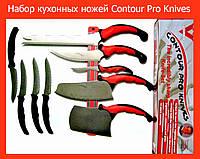 Набор кухонных ножей Contour Pro Knives!Акция