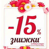 """Весняна промоція :-)  """"-15% Знижки на нову коллекцію"""""""