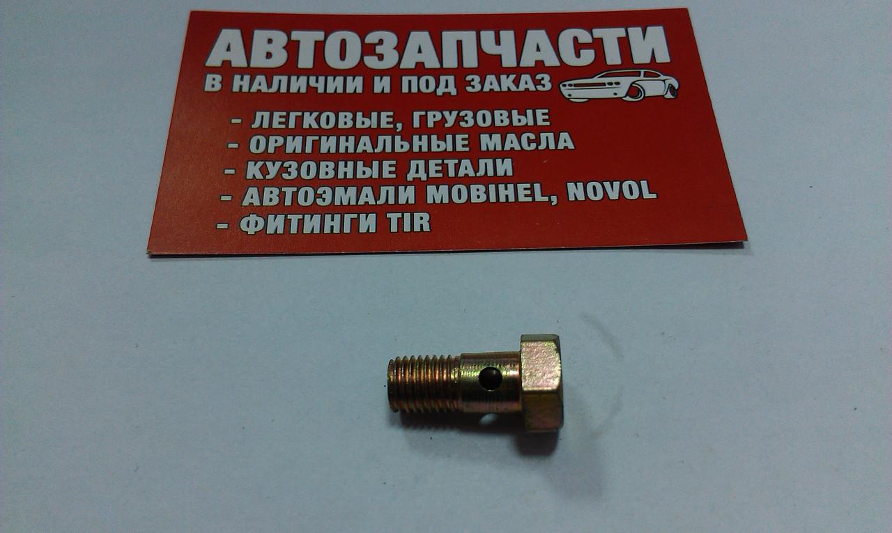 Болт штуцерный (топливный) М8х1