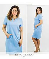 """Голубое платье """"Кери"""", р. 48, 50, 52, 54"""