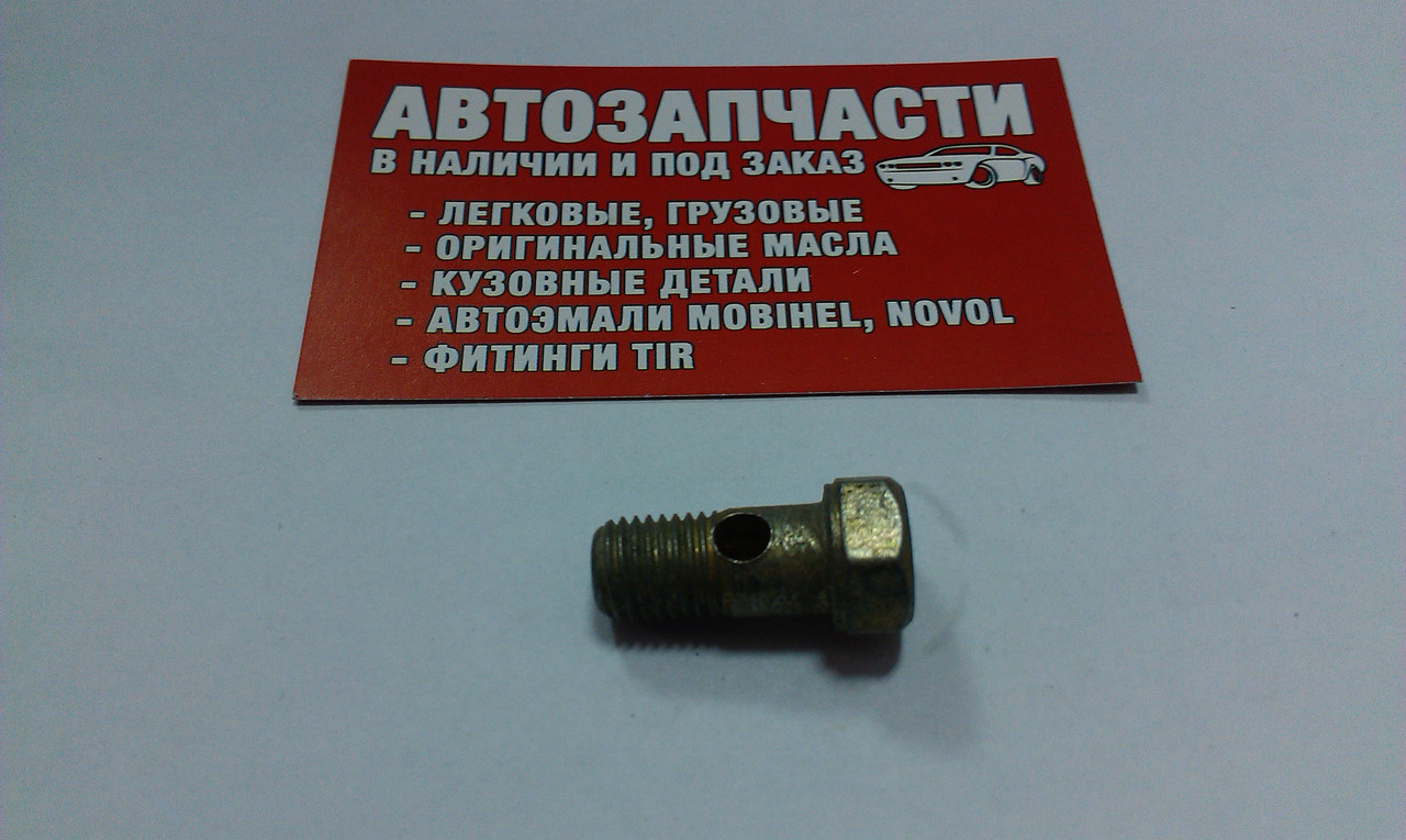 Болт штуцерный (топливный) М10х1.25