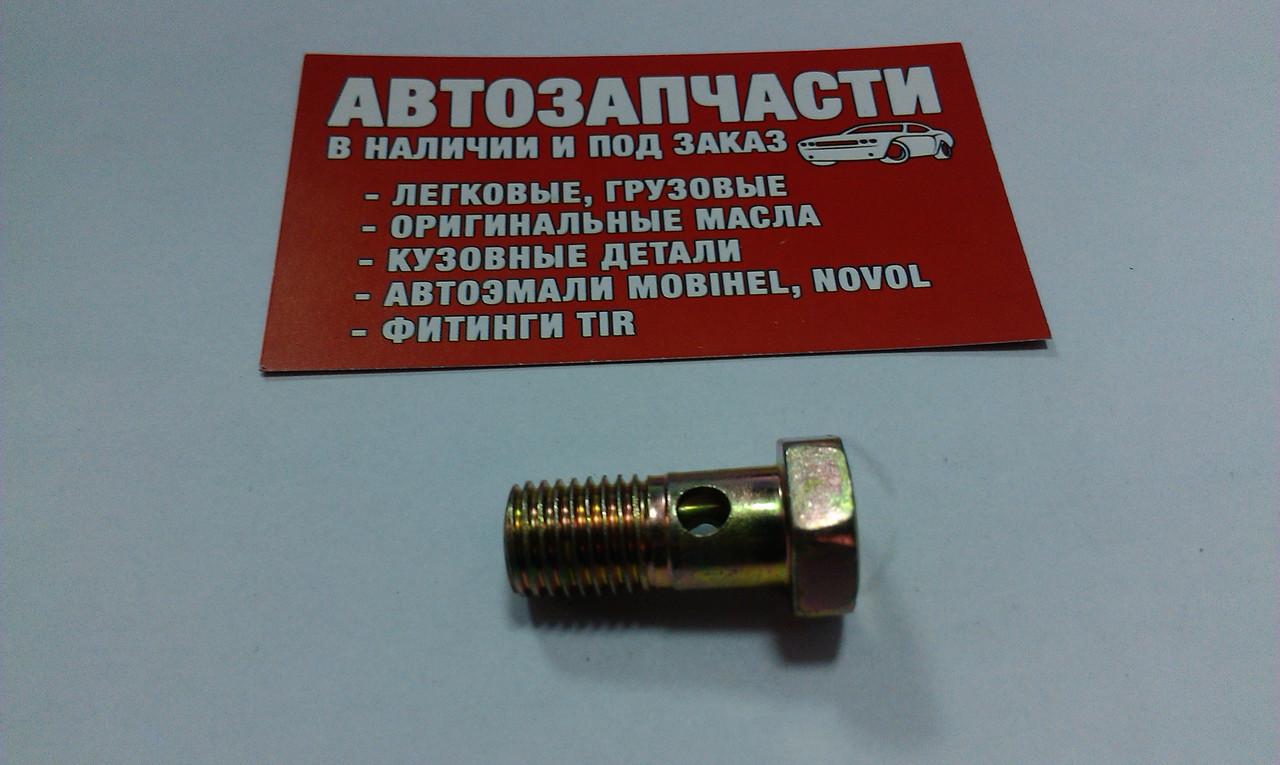 Болт штуцерный (топливный) М12х1.5