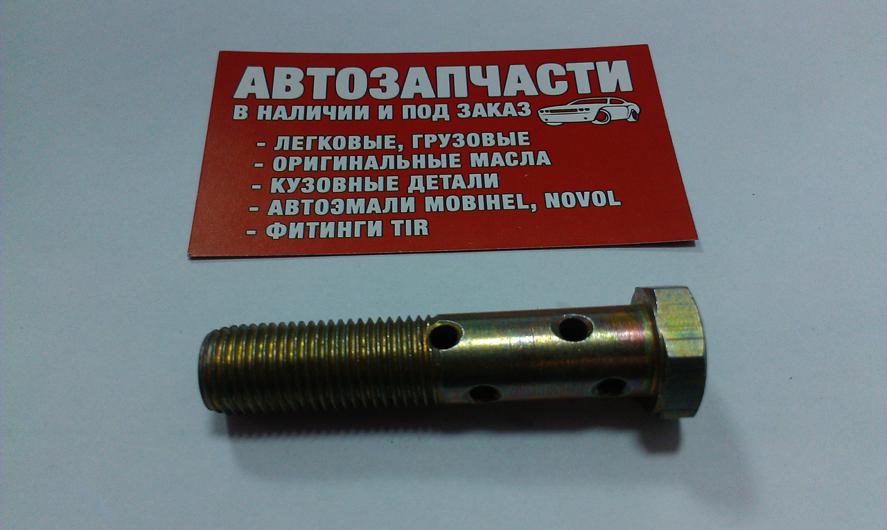 Болт штуцерный (топливный) под 2 штуцера М14х1.5