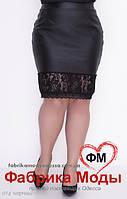 Кожаная юбка-карандаш с гипюровой вставкой от Minova р.48,50,52,54