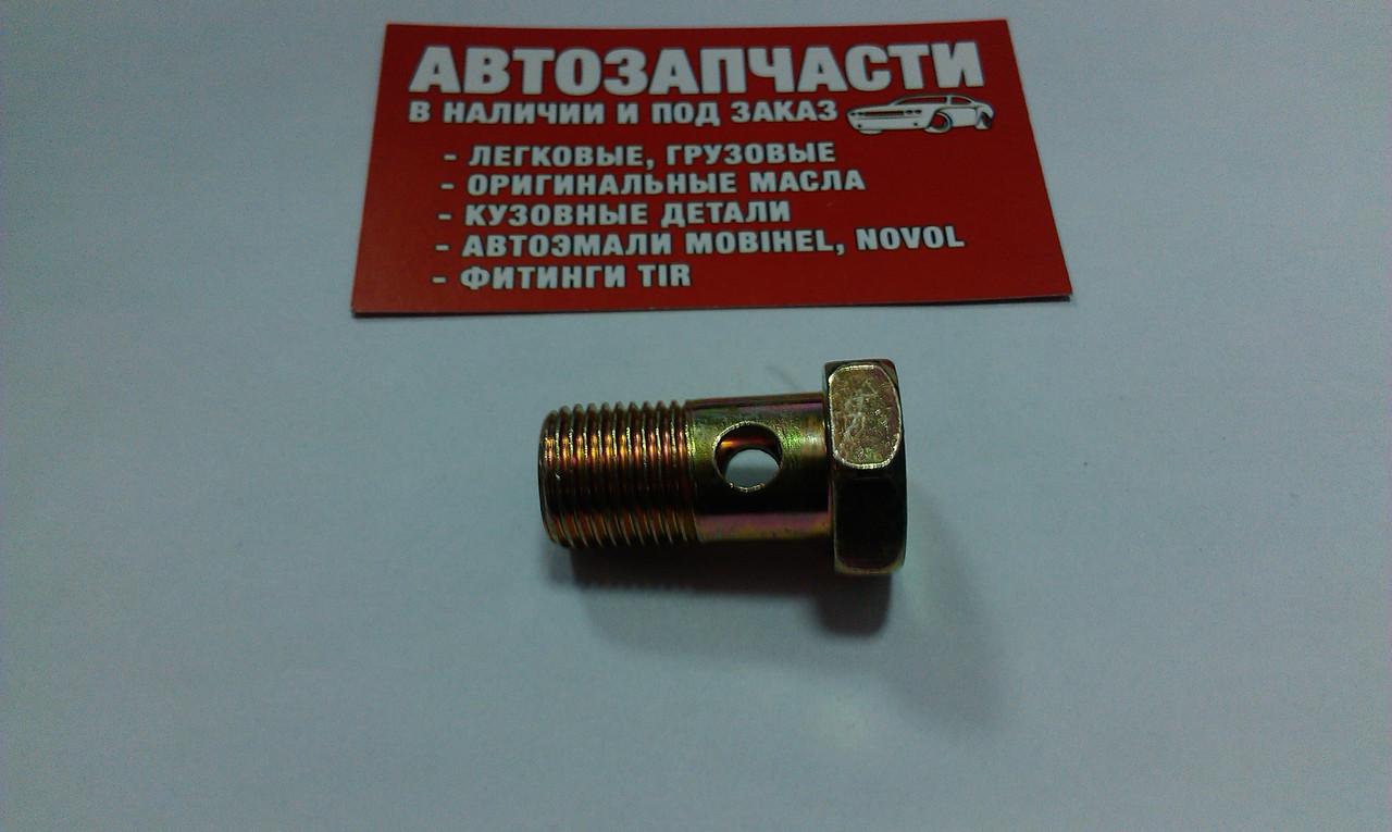 Болт штуцерный (топливный) М16х1.5