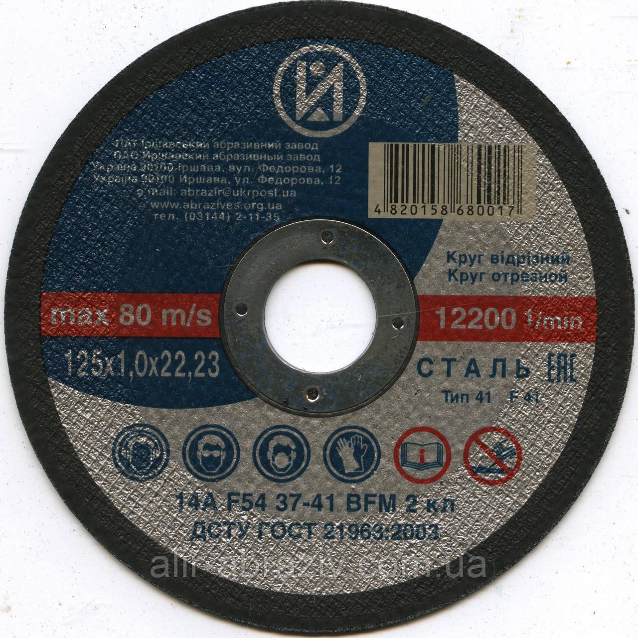 Круг відрізний по металу ІАЗ 125 х 1,0 х 22,23