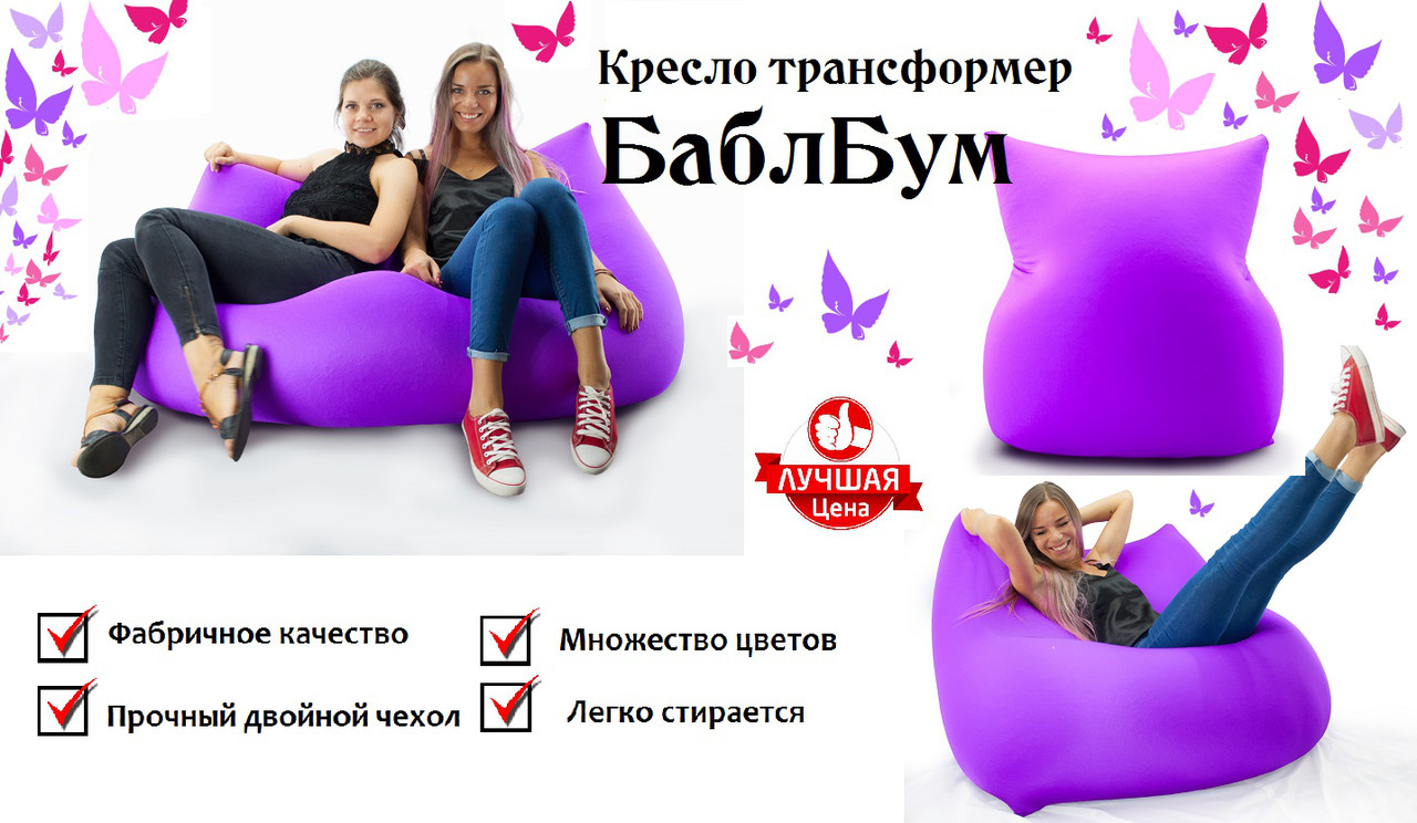Мягкое кресло трансформер БаблБУМ