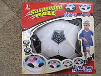 Детский мяч электрический Hoverball(Fly Ball) Музыка+Свет