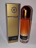 Мини парфюм Montale Day Dreams 45 ml ml (реплика)