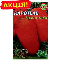 Морковь Каротель семена, большой пакет 20г