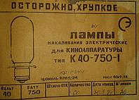 Лампа накаливания для киноаппаратуры К 40-750-1