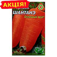 Морковь Шантанэ семена, большой пакет 20г