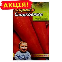 Морковь Сладкоежка семена, большой пакет 10г