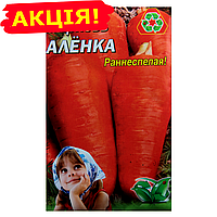 Морковь Алёнка семена, большой пакет 20г