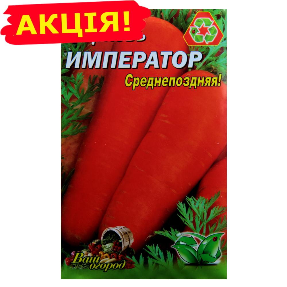 Семена Морковь Император среднепоздняя большой пакет 10 г