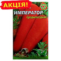 Морковь Император семена, большой пакет 20г