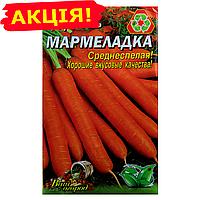 Морковь Мармеладка семена, большой пакет 20г