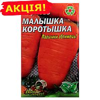 Морковь Малышка-коротышка семена, большой пакет 20г