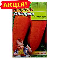 Морковь Обжорка семена, большой пакет 10г