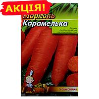 Морковь Карамелька семена, большой пакет 10г