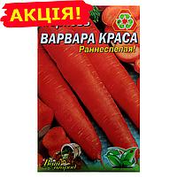 Морковь Варвара краса семена, большой пакет 20г