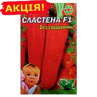 Морковь Сластена F1 семена, большой пакет 20г