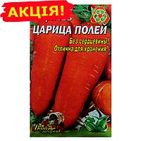 Морковь Царица полей семена, большой пакет 20г