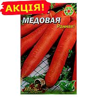Морковь Медовая семена, большой пакет 20г