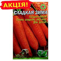 Морковь Сладкая зима семена, большой пакет 20г