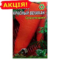 Морковь Красный великан семена, большой пакет 20г
