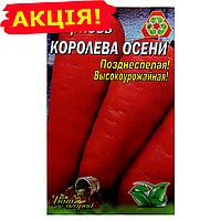 Морковь Королева осени семена, большой пакет 20г