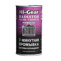 Промывка системы охлаждения двигателя 7 мин Hi-Gear HG9017  325мл