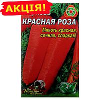 Морковь Красная роза семена, большой пакет 20г