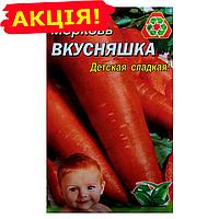 Морковь Вкусняшка семена, большой пакет 20г