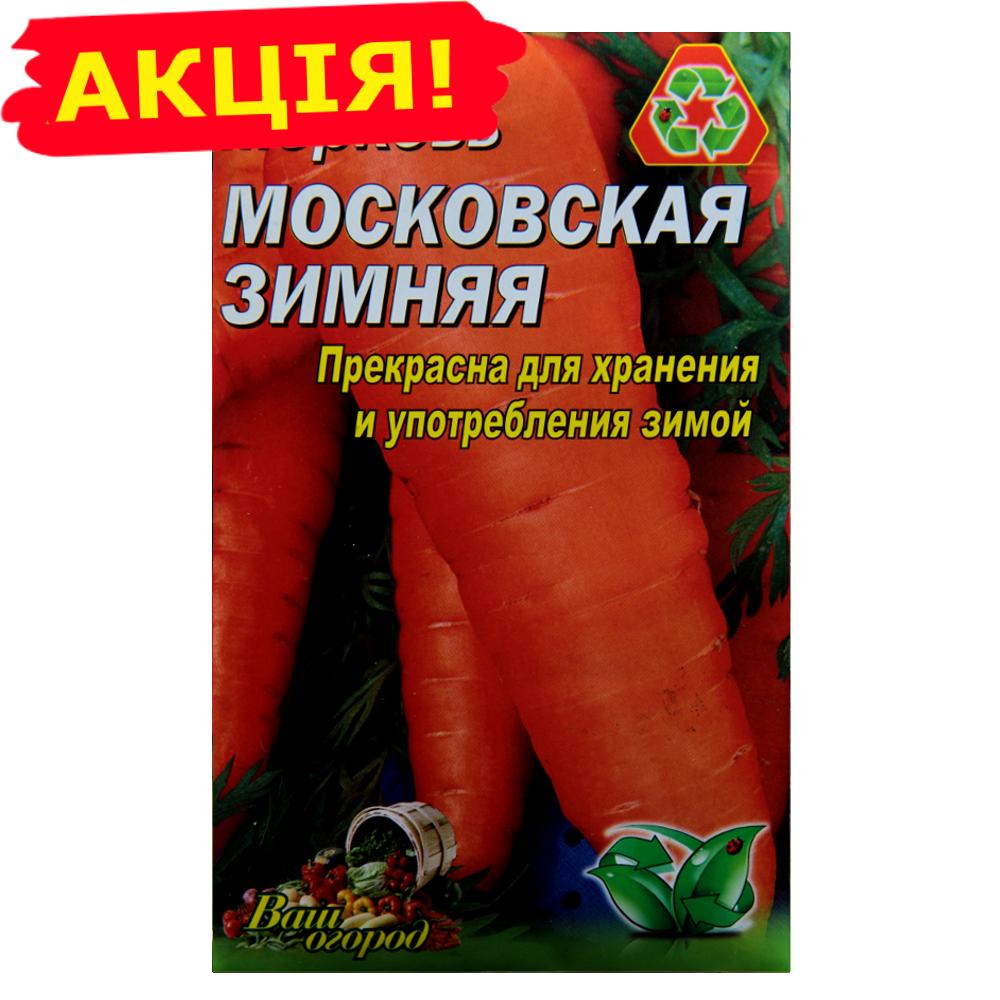 Семена Морковь Московская зимняя большой пакет 10 г