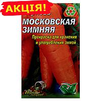 Морковь Московская зимняя семена, большой пакет 20г