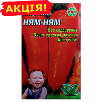 Морковь Ням-ням семена, большой пакет 20г
