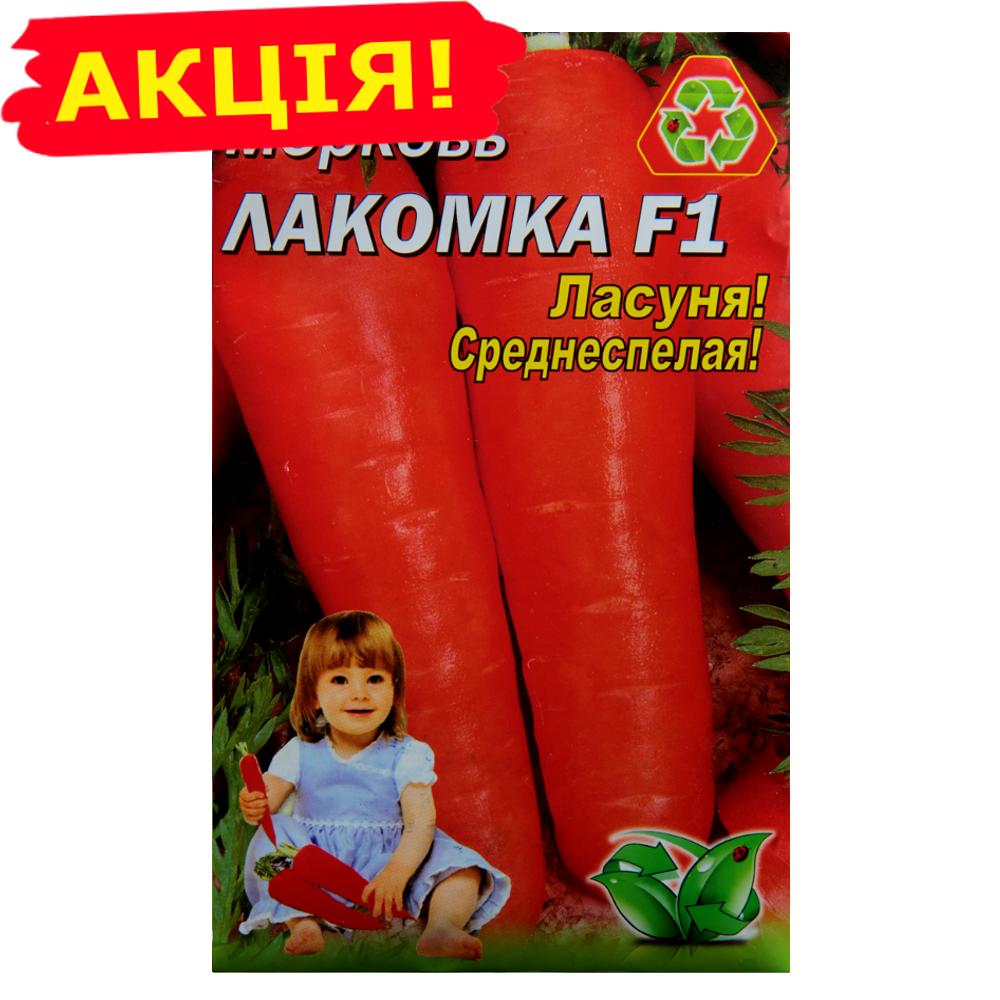 Семена Морковь Лакомка F1 большой пакет 10 г