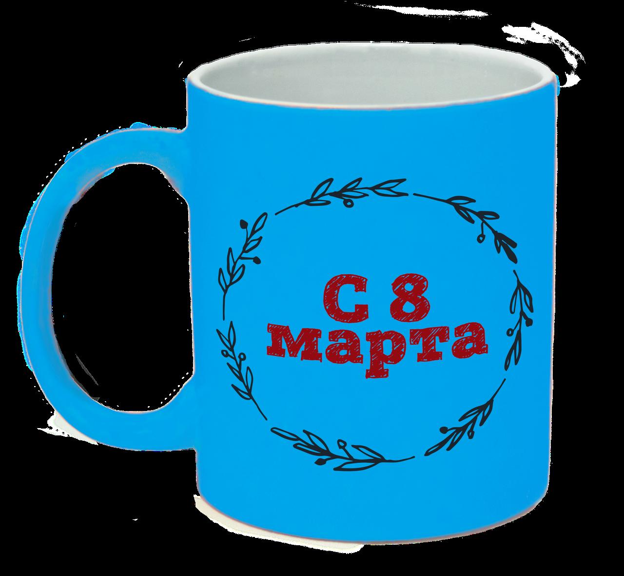 """Неоновая матовая чашка """"С 8 Марта"""", ярко-голубая"""