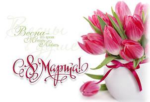 С праздником ВЕСНЫ!!!!!