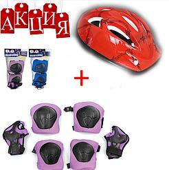 Защита+Шлем ( при покупке транспорта!)