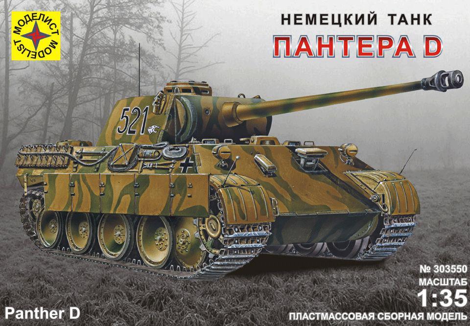 Немецкий танк Пантера D. 1/35 MODELIST 303550