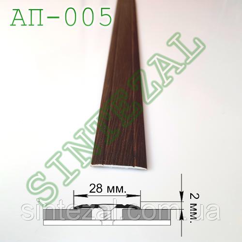 """Плоский алюминиевый порожек """"под дерево"""", ширина 28 мм."""