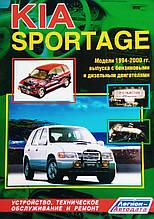 KIA SPORTAGE   Модели 1994-2000 гг.  Устройство, техническое обслуживание и ремонт