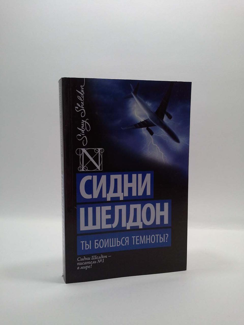 АСТ ЭксклКлас (мини) Шелдон Ты боишься темноты